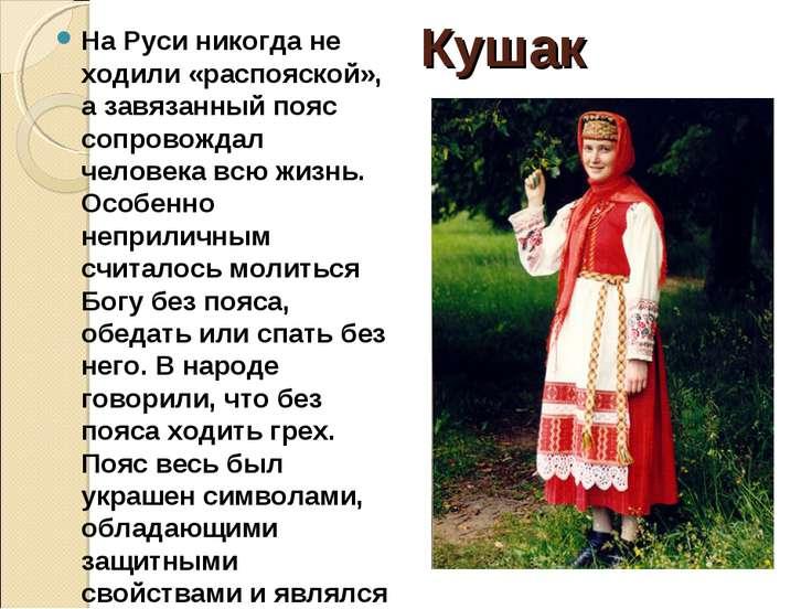 Кушак На Руси никогда не ходили «распояской», а завязанный пояс сопровождал ч...