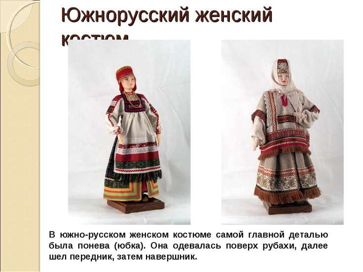 Южнорусский женский костюм В южно-русском женском костюме самой главной детал...