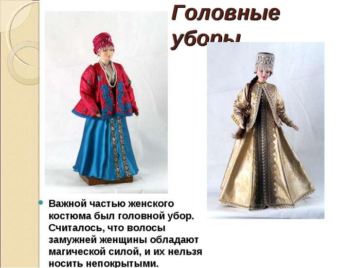 Головные уборы Важной частью женского костюма был головной убор. Считалось, ч...