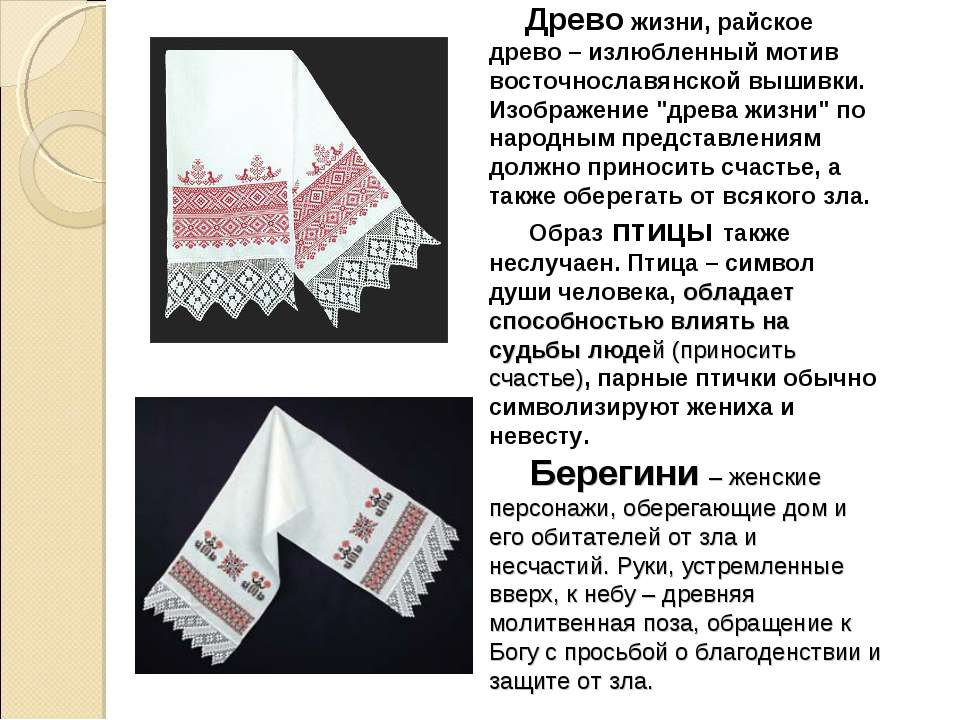 Древо жизни, райское древо – излюбленный мотив восточнославянской вышивки. Из...