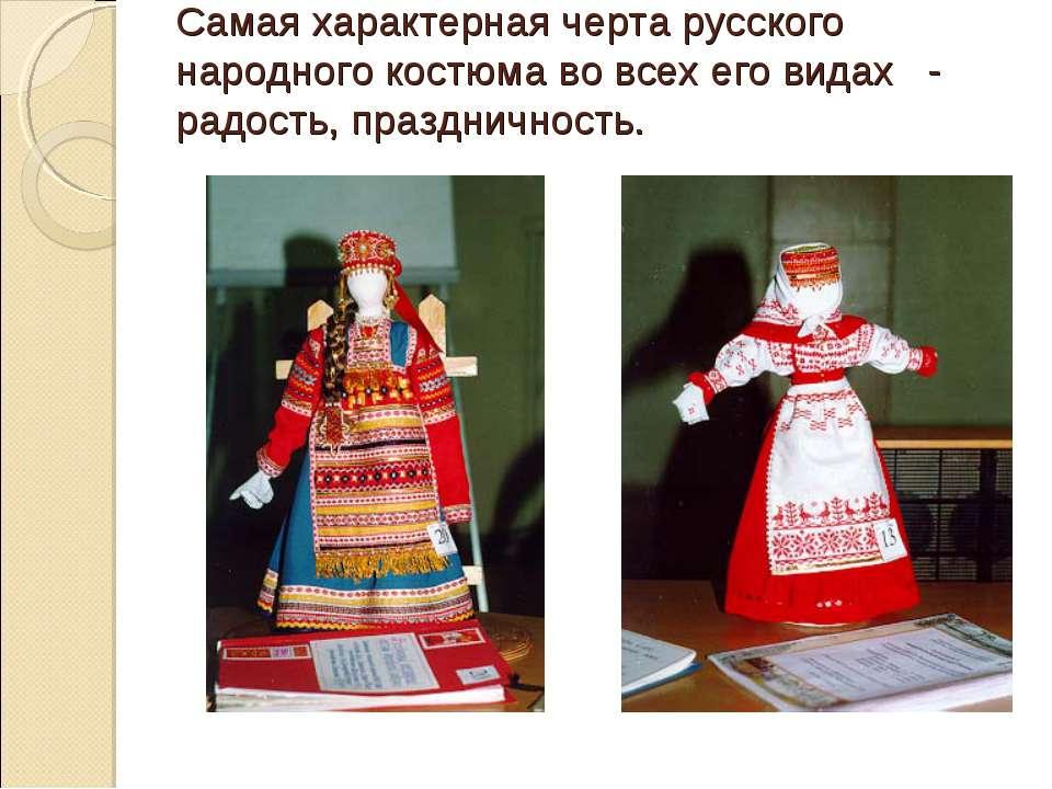 Самая характерная черта русского народного костюма во всех его видах - радост...