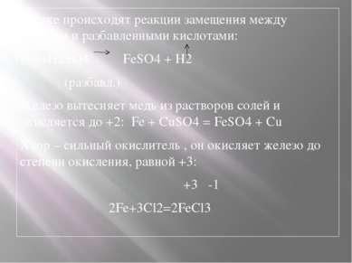 Так же происходят реакции замещения между железом и разбавленными кислотами: ...