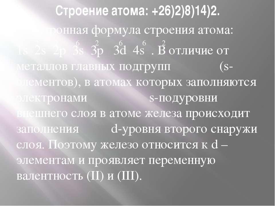 Строение атома: +26)2)8)14)2. Электронная формула строения атома: 1s 2s 2p 3s...