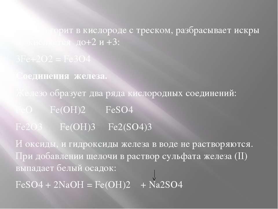 Железо горит в кислороде с треском, разбрасывает искры и окисляется до+2 и +3...