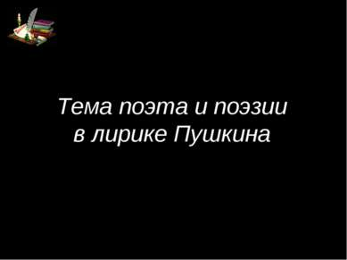 Тема поэта и поэзии в лирике Пушкина