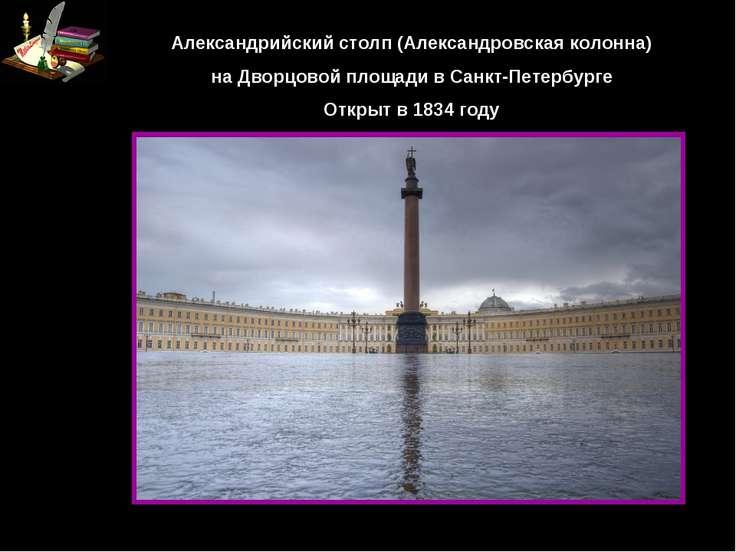 Александрийский столп (Александровская колонна) на Дворцовой площади в Санкт-...