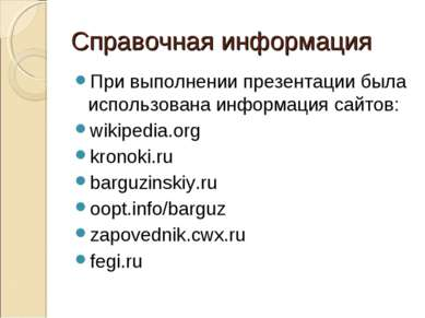 Справочная информация При выполнении презентации была использована информация...