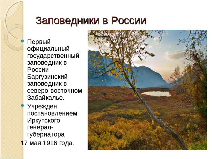 Заповедники в России Первый официальный государственный заповедник в России -...