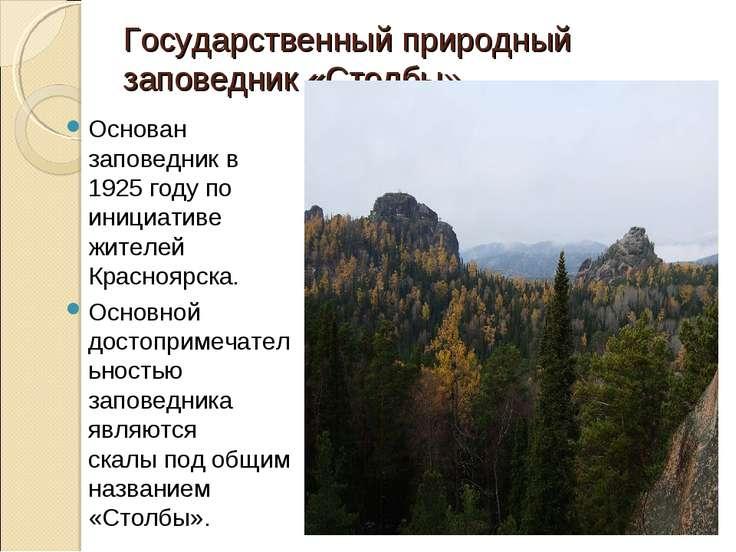 Государственный природный заповедник «Столбы» Основан заповедник в 1925 году ...