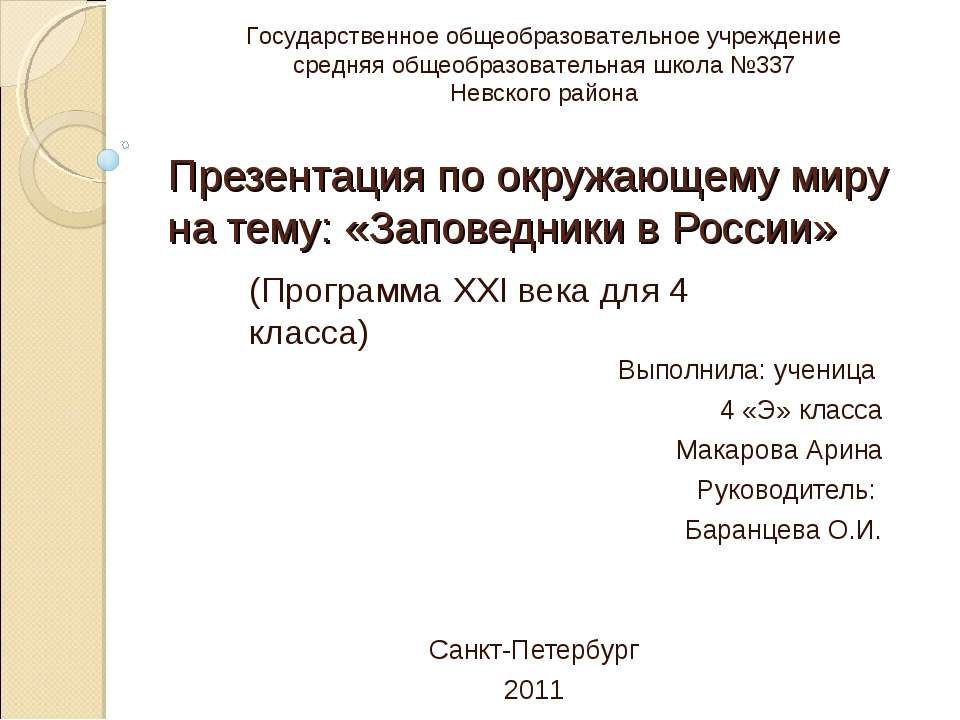 Презентация по окружающему миру на тему: «Заповедники в России» Выполнила: уч...