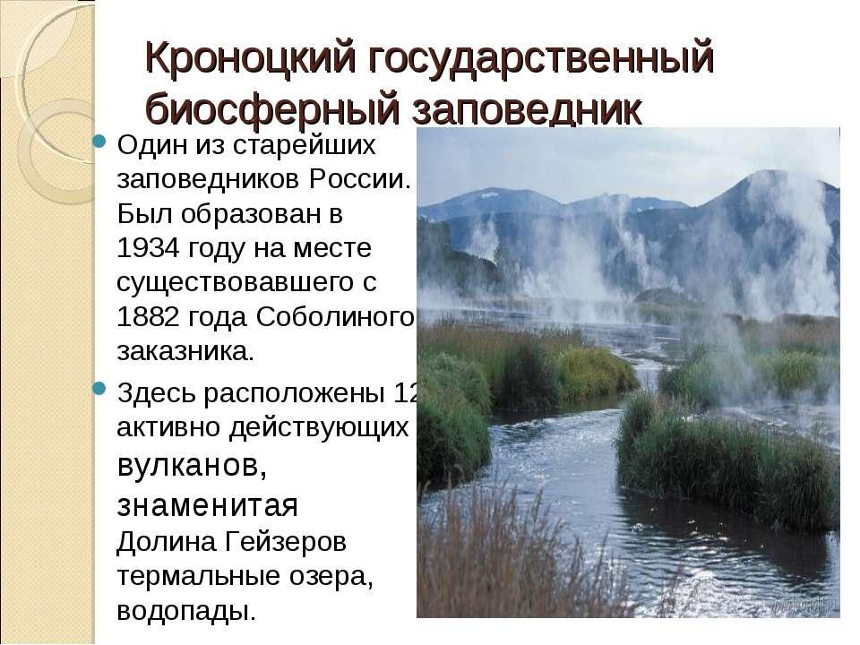 Кроноцкий государственный биосферный заповедник Один из старейших заповеднико...
