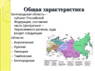 Общая характеристика Белгородская область – субъект Российской Федерации, сос...