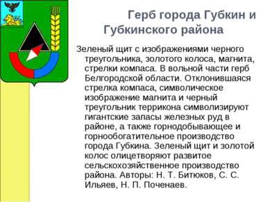 Герб города Губкин и Губкинского района Зеленый щит с изображениями чер...