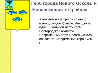 Герб города Нового Оскола и  Новооскольского района  В зо...
