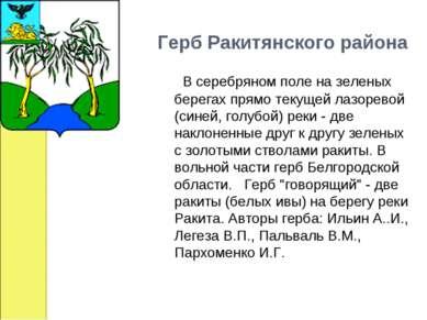 Герб Ракитянского района  В серебряном поле на зеленых берегах прямо теку...