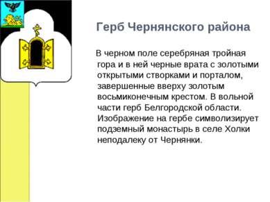 Герб Чернянского района  В черном поле серебряная тройная гора и в ней ...