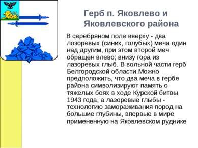 Герб п. Яковлево и Яковлевского района  В серебряном поле вверху - два лозо...