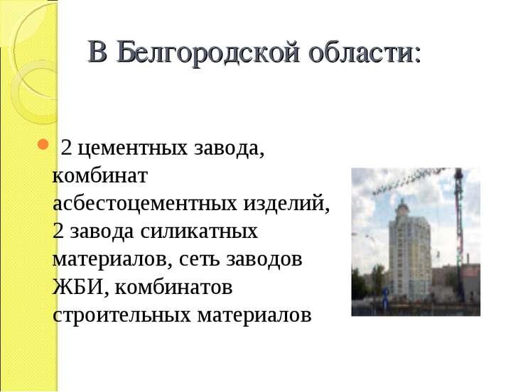 В Белгородской области: 2 цементных завода, комбинат асбестоцементных изделий...
