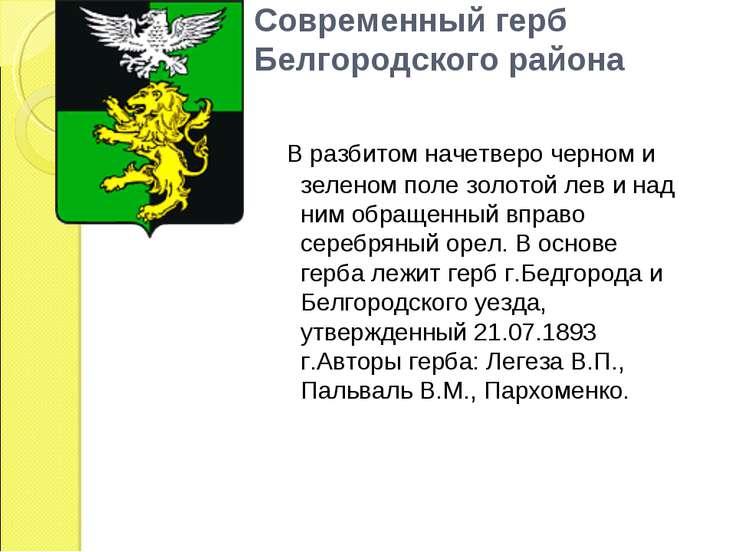 Современный герб Белгородского района В разбитом начетверо черном и зеленом ...
