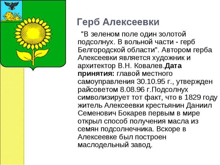 """Герб Алексеевки  """"В зеленом поле один золотой подсолнух. В вольно..."""