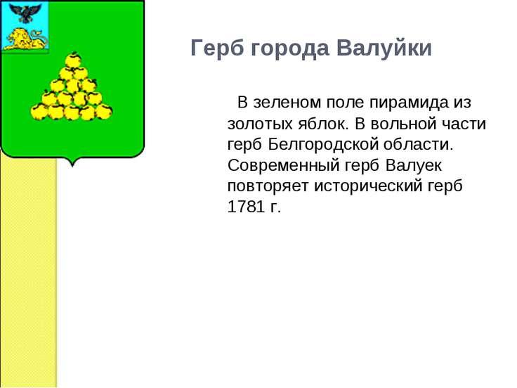 Герб города Валуйки  В зеленом поле пирамида из золотых яблок. В вольной ч...