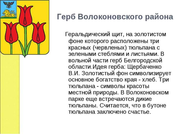 Герб Волоконовского района Геральдический щит, на золотистом фоне которого ра...