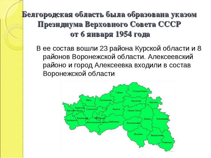 Белгородская область была образована указом Президиума Верховного Совета СССР...