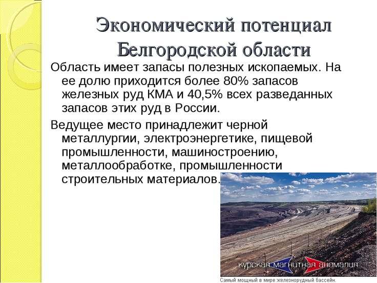 Экономический потенциал Белгородской области Область имеет запасы полезных ис...