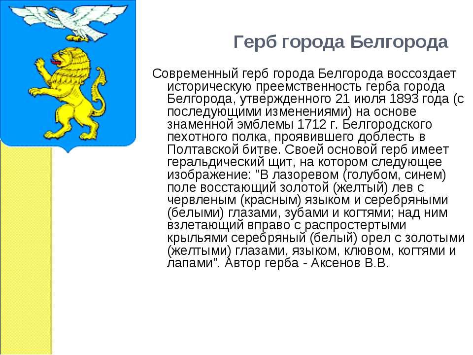 Герб города Белгорода Современный герб города Белгорода воссоздает историческ...