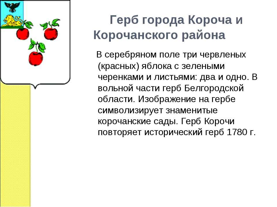 Герб города Короча и Корочанского района  В серебряном поле три червлены...