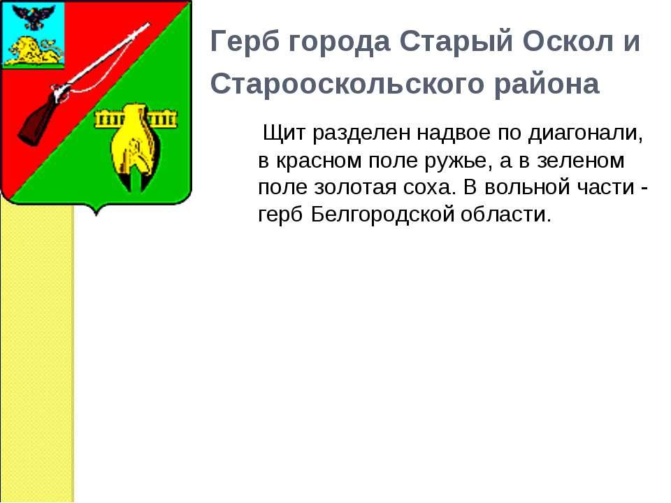 Герб города Старый Оскол и Старооскольского района  Щит раздел...