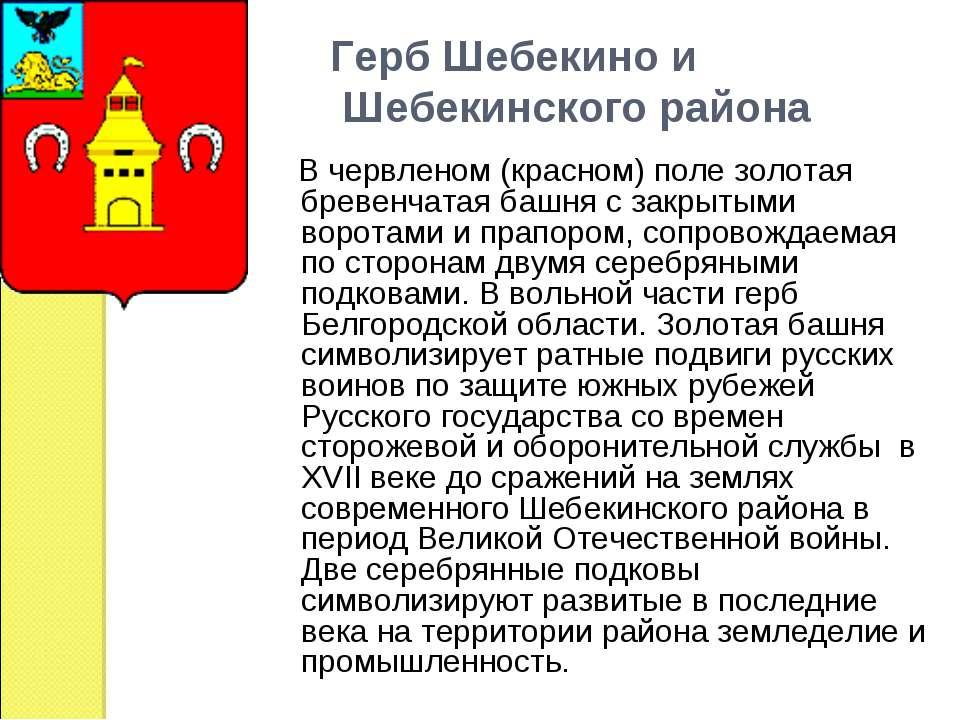 Герб Шебекино и Шебекинского района  В червленом (красном) поле золотая бре...