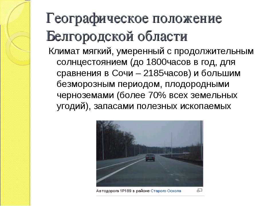 Географическое положение Белгородской области Климат мягкий, умеренный с прод...