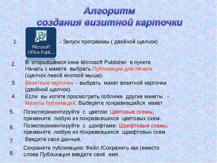 1. 5. 6. 7. - Запуск программы ( двойной щелчок) 2. В открывшемся окне Micros...