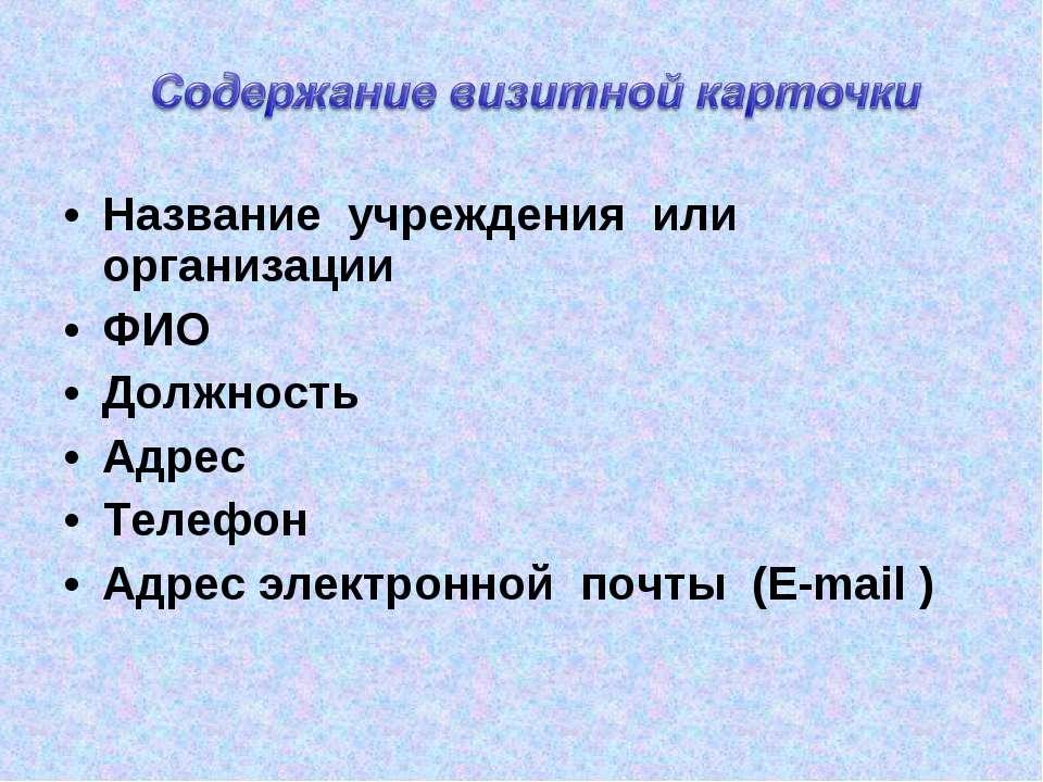 Название учреждения или организации ФИО Должность Адрес Телефон Адрес электро...