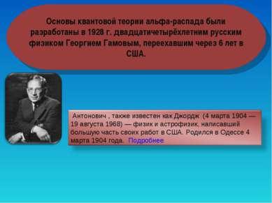 Основы квантовой теории альфа-распада были разработаны в 1928 г. двадцатичеты...