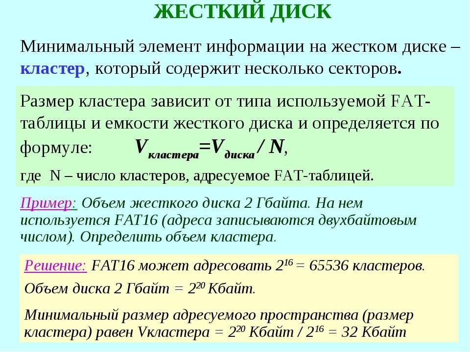 Размер кластера зависит от типа используемой FAT-таблицы и емкости жесткого д...