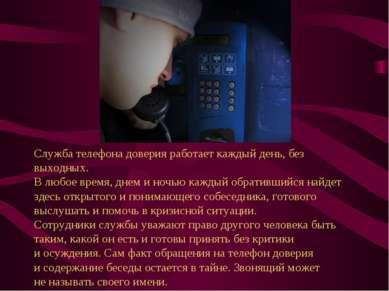 Служба телефона доверия работает каждый день, без выходных. Влюбое время, д...