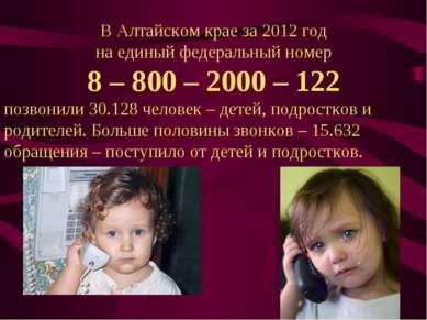 В Алтайском крае за 2012 год на единый федеральный номер 8 – 800 – 2000 – 122...