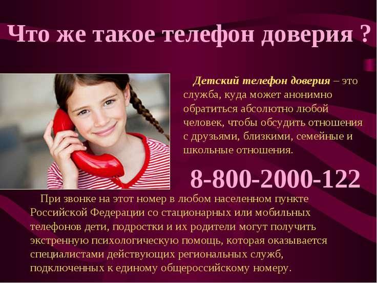 Что же такое телефон доверия ? Детский телефон доверия – это служба, куда мож...