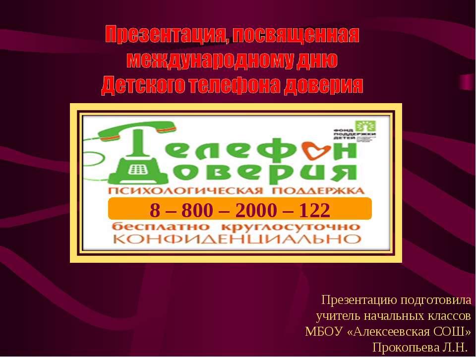 Презентацию подготовила учитель начальных классов МБОУ «Алексеевская СОШ» Про...