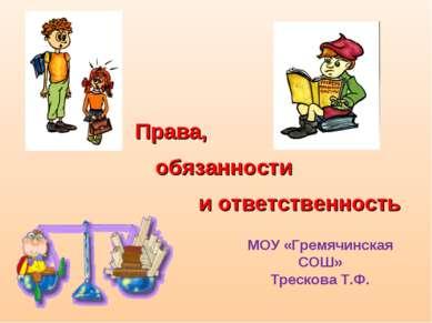Права, обязанности и ответственность МОУ «Гремячинская СОШ» Трескова Т.Ф.