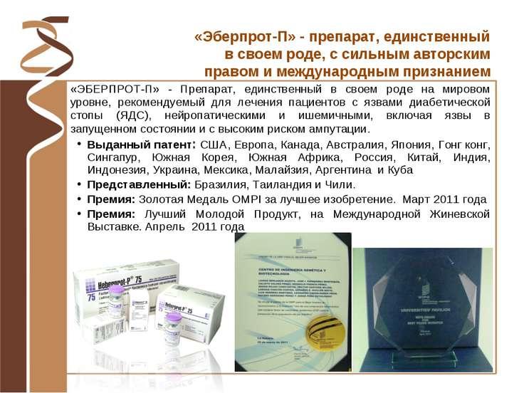 «ЭБЕРПРОТ-П» - Препарат, единственный в своем роде на мировом уровне, рекомен...