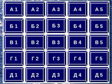 * А 2 А 3 А 4 Б 1 Б 2 Б 3 Б 5 А 1 Б 4 А 5 В 5 Г 2 Д 2 В 1 В 2 В 3 В 4 Г 1 Г 4...