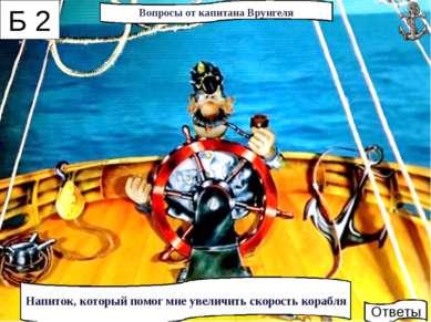 * 3. Сода-виски 2. Кефир 1. Шампанское Вопросы от капитана Врунгеля Б 2 Напит...