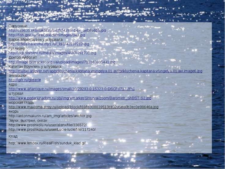 * Парусники http://cs9635.vkontakte.ru/u40574393/-14/x_aeb8e6b5.jpg http://fi...
