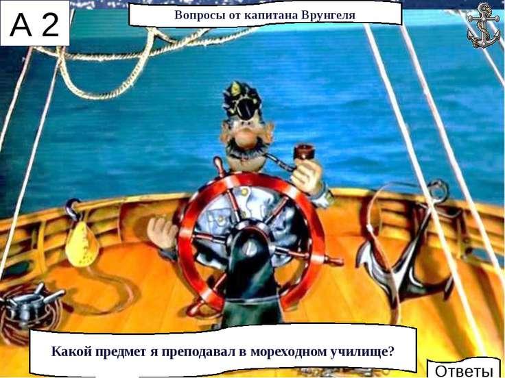 * 1. Навигацию 2. Мореходную астрономию 3. Основы судовождения Вопросы от кап...