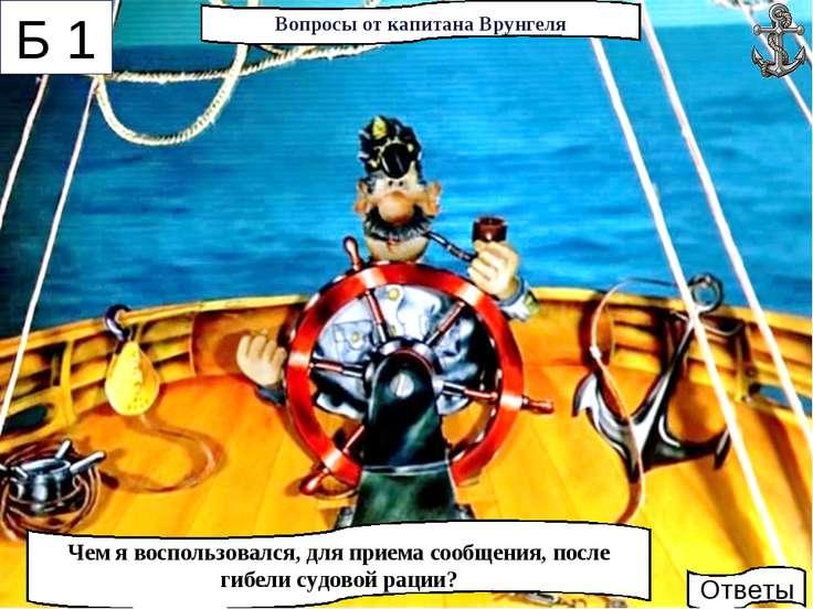 * 2. Больной зуб 1. Флаг на мачте 3. Канат Вопросы от капитана Врунгеля Б 1 Ч...