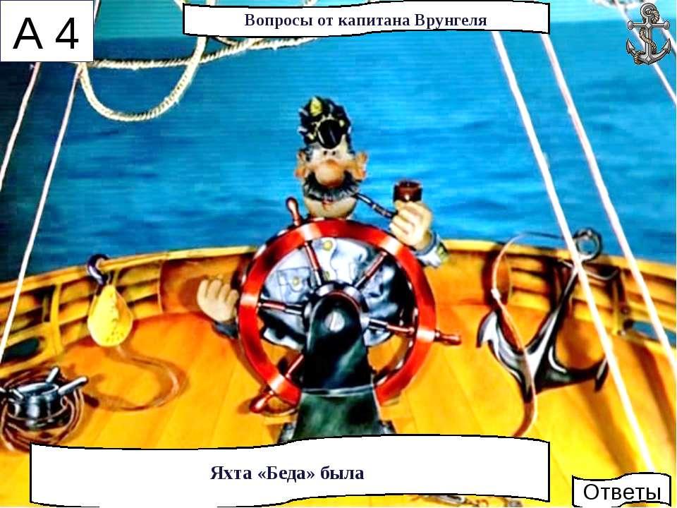 * 1. Двухместной 2. Трехместной 3. Четырехместной Вопросы от капитана Врунгел...