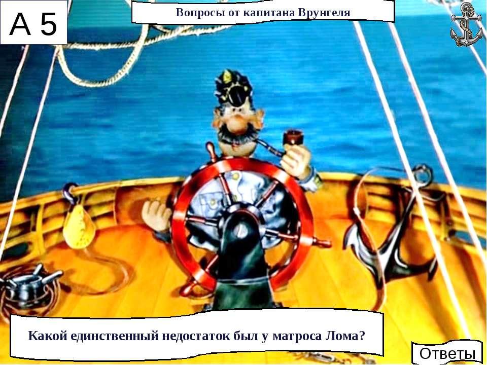 * 2. Незнание иностранных языков 1. Лень 3. Плохая память Вопросы от капитана...